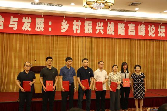 """新浪网:""""融合与发展:乡村振兴战略高峰论坛""""在漳州举行"""